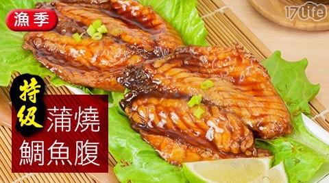 漁季/特級/蒲燒鯛魚腹/蒲燒鯛魚/蒲燒/鯛魚腹/鯛魚