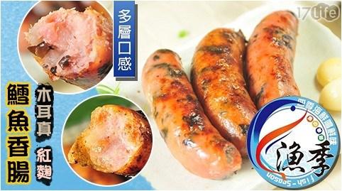 【漁季】木耳真鱈魚香腸/紅麴鱈魚香腸 任選