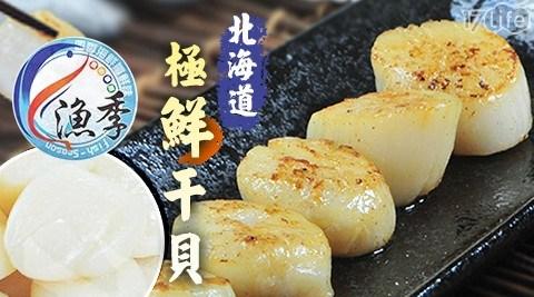 漁季-北海道極鮮干貝(200g±10%)