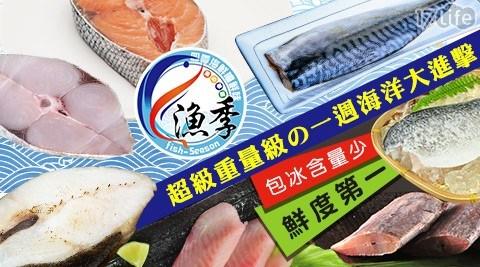 【漁季】超級重量級の一週海洋大進擊(7包/組)
