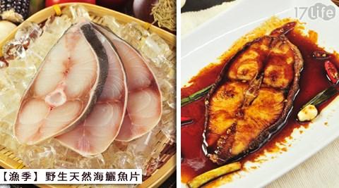 【漁季】野生天然海鱺魚片