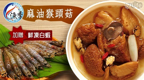 漁季-頂級麻油猴頭菇加贈鮮凍白蝦
