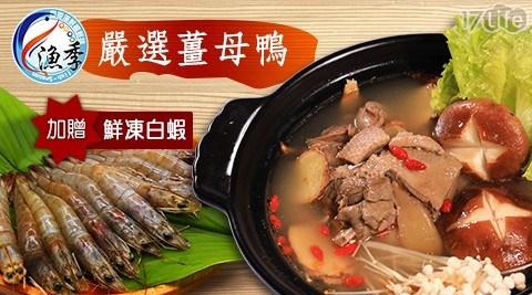 漁季-嚴選薑母鴨加贈鮮凍白蝦