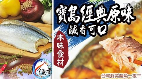 平均最低只要 29 元起 (含運) 即可享有(A)【漁季】台灣鮮美鯖魚一夜干 10片/組(B)【漁季】台灣鮮美鯖魚一夜干 20片/組(C)【漁季】台灣鮮美鯖魚一夜干 30片/組(D)【漁季】台灣鮮美鯖魚一夜干40片+贈保冷袋x1 40片/組