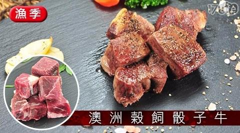 漁季/澳洲/澳洲牛/榖飼牛/骰子牛/牛肉