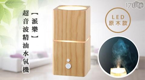 只要 1,580 元 (含運) 即可享有原價 2,900 元 【派樂】LED原木款超音波精油水氧機