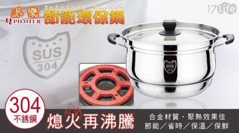再煮鍋/304/不鏽鋼/26cm
