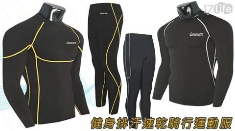 健身服/速乾褲/速乾T/運動服