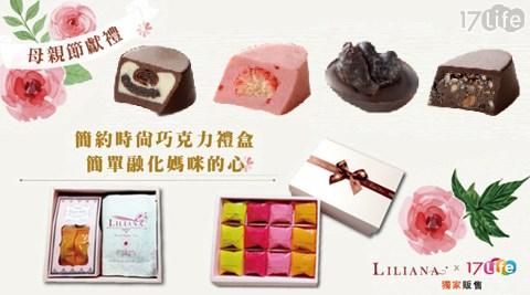 母親節/Liliana/百合/巧克力/禮盒/咖啡
