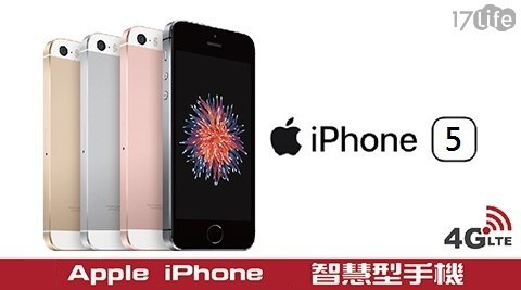 APPLE/IPHONE/S5/32G/64G/16G/IPhone/手機/智慧型/福利機