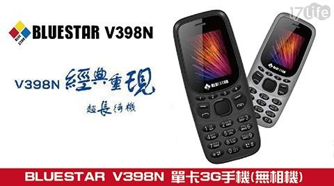軍人機/雙卡軍人機/Bluestar V398+