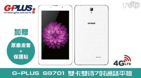 GPLUS/ S9701 /7吋/ LTE4G /智慧型/平板手機