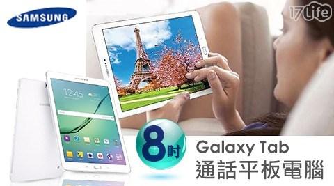 SAMSUNG-Galaxy Tab通話平板電腦