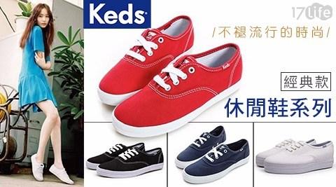 Keds美國第一品牌女鞋,雋永不退流行的完美配件!鞋款設計符合人體工學,材質柔軟服貼腳型,百搭更舒適