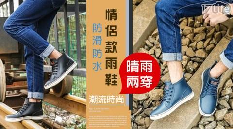 平均最低只要599元起(含運)即可享有潮流時尚防滑防水情侶款雨鞋:1入/2入/4入/6入,多色多尺寸!