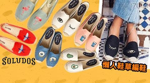 只要1280元起(含運)即可購得【SOLUDOS】原價最高2980元美國紐約懶人鞋草編鞋系列1雙:(A)基本款/(B)特殊款;多色多尺寸任選。