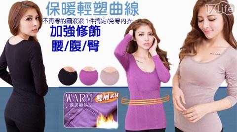 內絨毛/BRA/純色/塑身/保暖衣/加絨/上衣