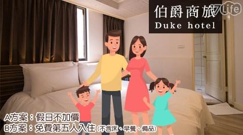 伯爵商旅 Duke hotel/伯爵/中壢/商旅/桃園/伯爵商旅/桃園住宿/中壢住宿