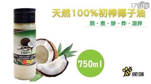 生酮/防彈咖啡/HONEY COMB/100%/純天然/初榨/椰子油/健康/植物油/植物性/菲律賓/養生/養身/油