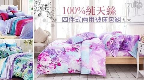 天絲/雙人床/雙人/被/枕套/純天絲/兩用被/床單/床罩/床包組/床包/100%純天絲四件式兩用被床包組-加大(立新)