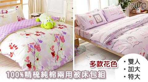 100%精梳純棉兩用被床包組A/精梳純棉/精梳棉/純棉/兩用被/床包組/床包/被/床/枕