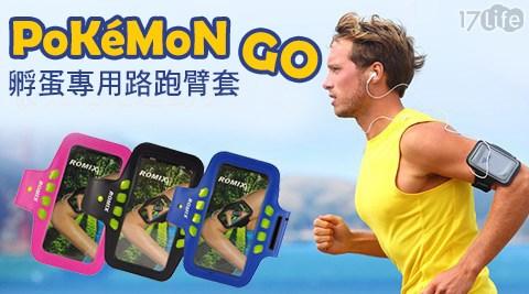 運動必備 /LED/發光/路跑/運動/手機臂套