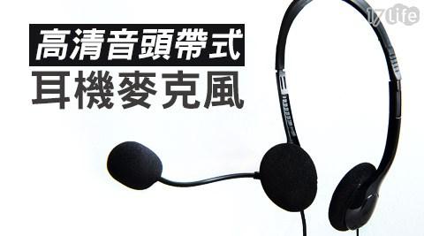 平均每入最低只要39元起(含運)即可享有【ikn】高清音頭帶式耳機麥克風1入/3入/6入/9入/12入/24入。