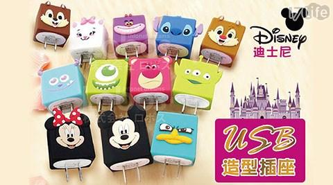 電源/插座/插頭/轉接頭/USB/Disney迪士尼/Disney/迪士尼/USB插座/USB插頭