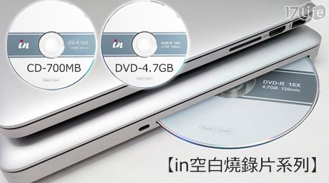 只要99元起(含運)即可購得原價最高996元in空白燒錄片系列1入/2入/4入:(A)CD-R(20片)/(B)DVD-R(20片)。