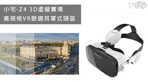 平均每入最低只要829元起(含運)即可購得【小宅】Z4 3D虛擬實境高規格VR眼鏡耳罩式頭盔1入/2入。
