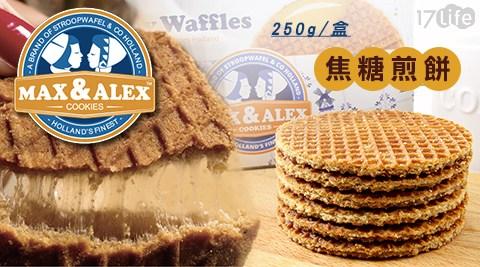 平均每盒最低只要129元起(3盒免運)即可享有【荷蘭史翠普】焦糖煎餅1盒/6盒/12盒/24盒(250g/盒)。