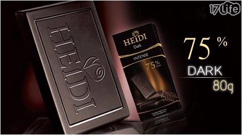 Heidi赫蒂/Heidi/赫蒂/75%/75%黑巧克力/黑巧克力/巧克力/即期品