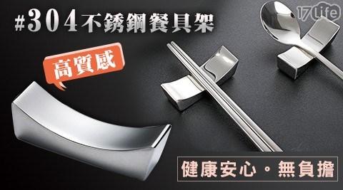 304/不鏽鋼/高質感#304不銹鋼餐具架/餐具架