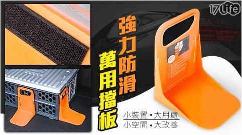 行李箱/防滑/擋板
