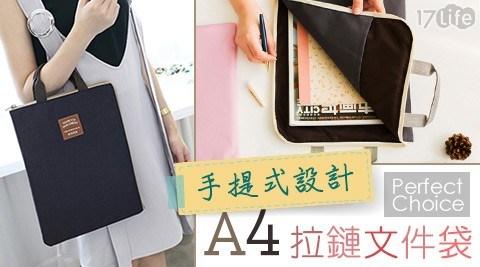 超方便手提式A4拉鏈文件袋
