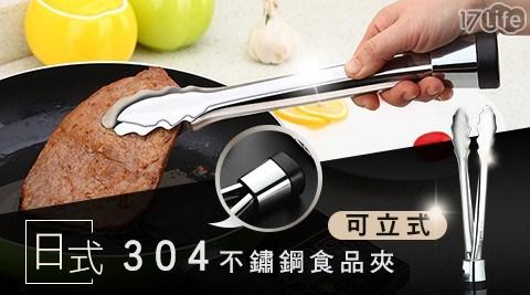 304不鏽鋼/食品夾/夾子