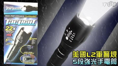 美國/L2/軍警規/5段/強光/手電筒