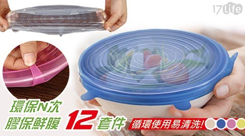 環保N次矽膠保鮮膜12套件