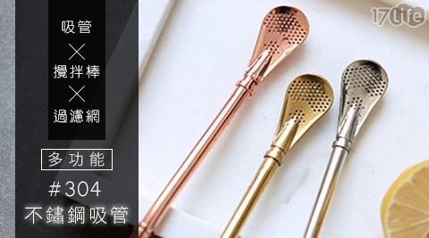 高質感304不銹鋼多功能吸管