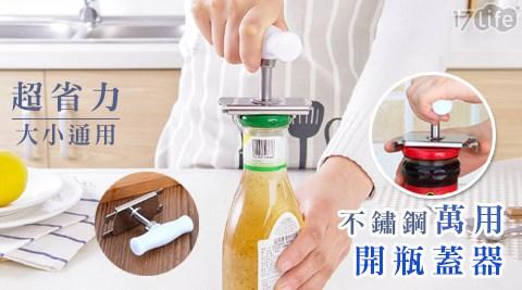 超省力/大小通用/通用/不鏽鋼/萬用/開瓶蓋器/開瓶器/瓶蓋/開罐器