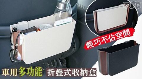 車用多功能折疊式收納盒/收納/車用/摺疊