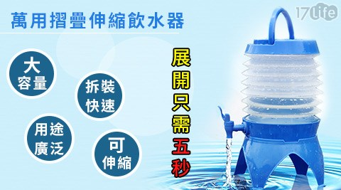 萬用摺疊伸縮飲水器/飲水器/摺疊伸縮飲水器