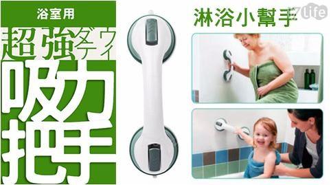 浴室防水超強吸力扶手/浴室/防水/扶手/老人