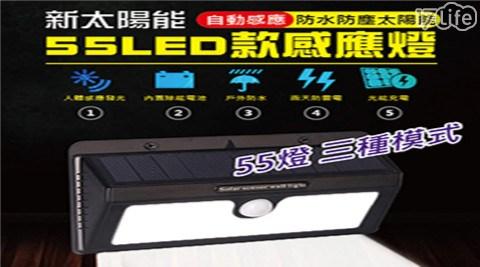 新太陽能55LED款感應燈