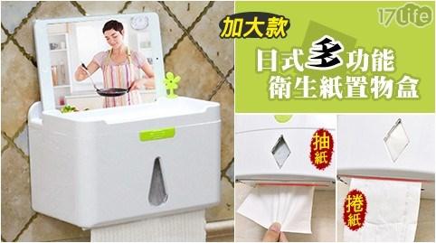 加大款日式多功能衛生紙置物盒