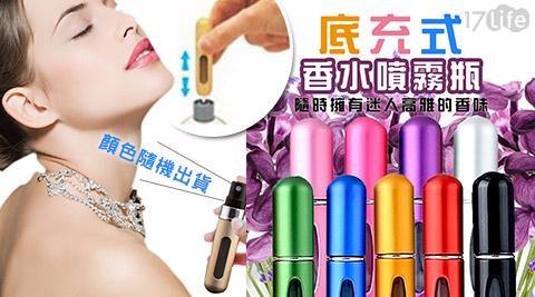 香水/香水噴霧瓶/底充式香水噴霧瓶