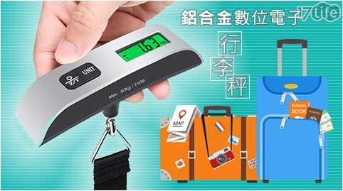 鋁合金數位電子行李秤/電子行李秤/鋁合金
