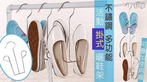 不鏽鋼多功能活動掛式曬鞋架/曬鞋架/不鏽鋼/掛式