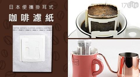日本便攜掛耳式咖啡濾紙