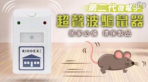 第二代微電子超聲波抑蟲驅鼠器/驅鼠器/超聲波/驅鼠/驅蟲/老鼠/蚊子